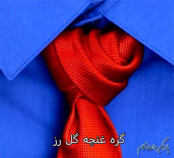 11 روش بستن کراوات مجلسی